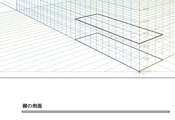 棚板の側面を追加する