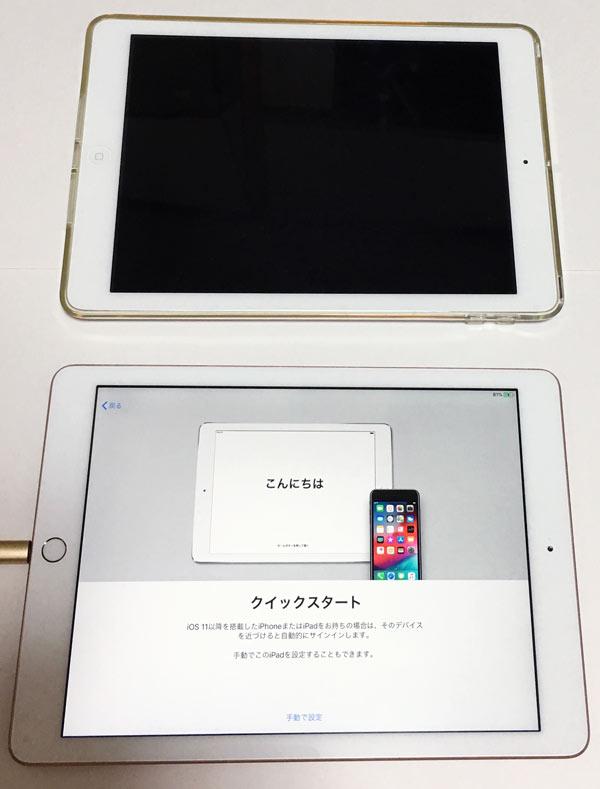 iPadを近づける