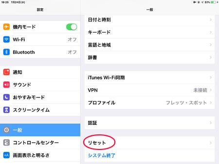 iPadリセット