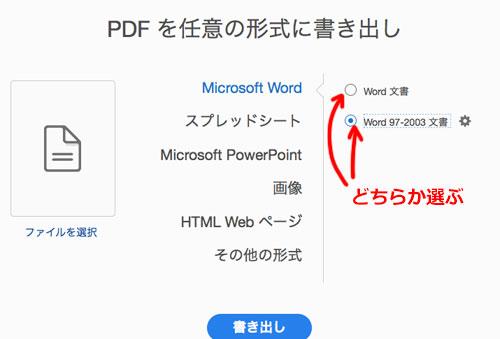 PDFを任意の形に書き出し