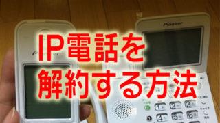 IP電話を解約する方法