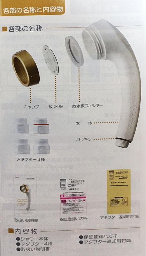 シャワーヘッドのアダプター