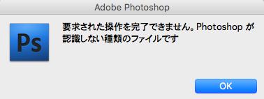 Photoshopが認識しない種類のファイル