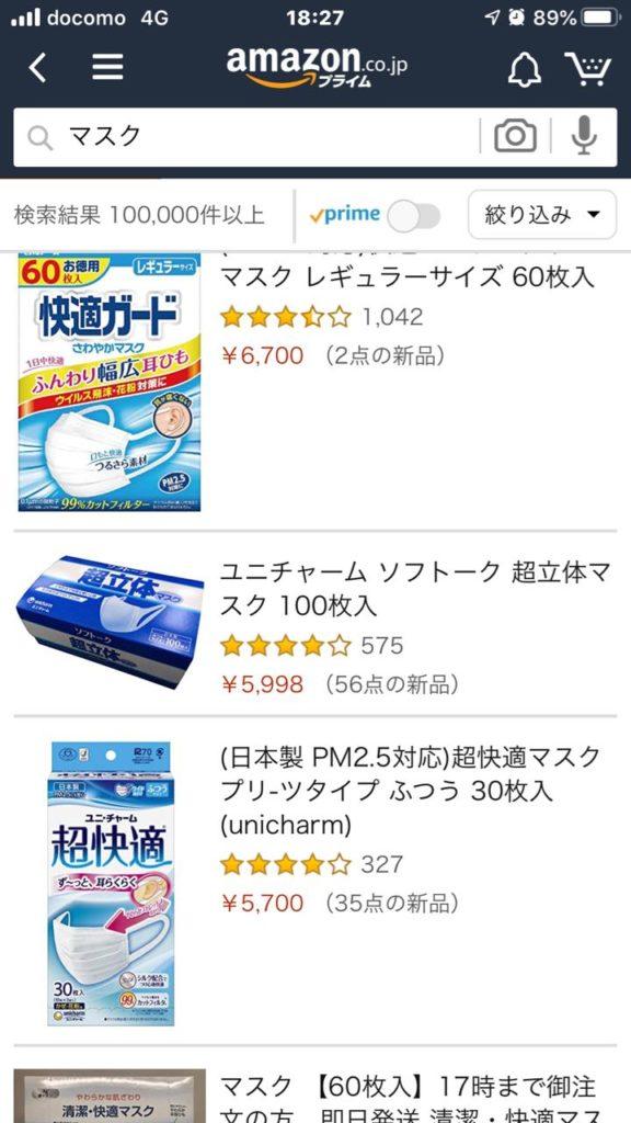 超快適マスク30枚は通常は1000〜1500円くらい