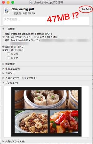 ファイル情報