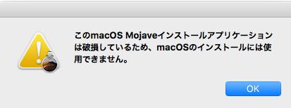 インストールアプリケーションは破損しているため、macOSのインストールには使用できません