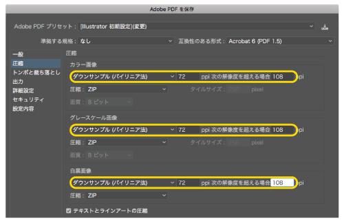 Adobe PDFを保存でダウンサンプル
