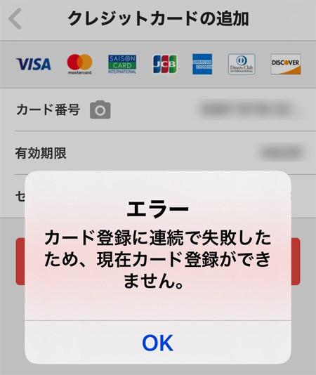 カード登録に失敗