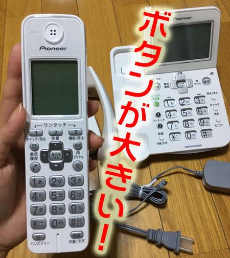 パイオニア 電話機 TF-SA75S