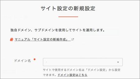 サイト設定の新規設定