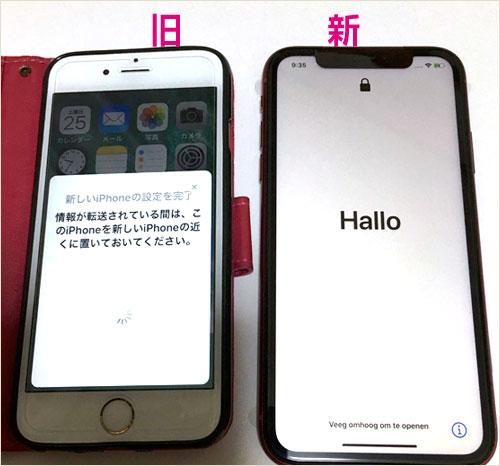 iphoneの情報を転送