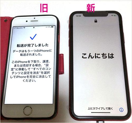 iphoneの情報を転送完了
