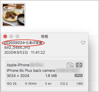 macの写真アプリで画像名を変える